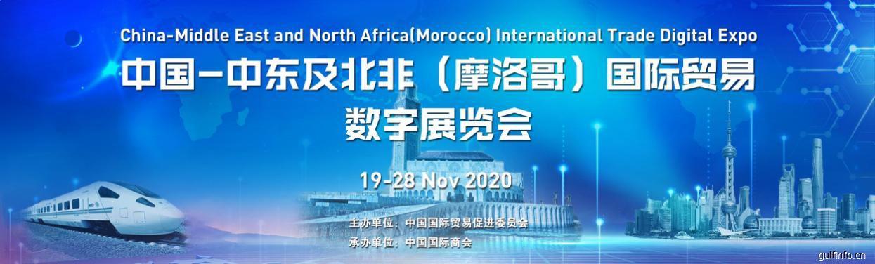 2020年中国—中东及北非(摩洛哥)国际贸易数字展览会即将开幕