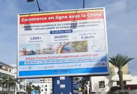 2020年中国—中东及北非(摩洛哥)国际贸易数字展览会11月19日开幕