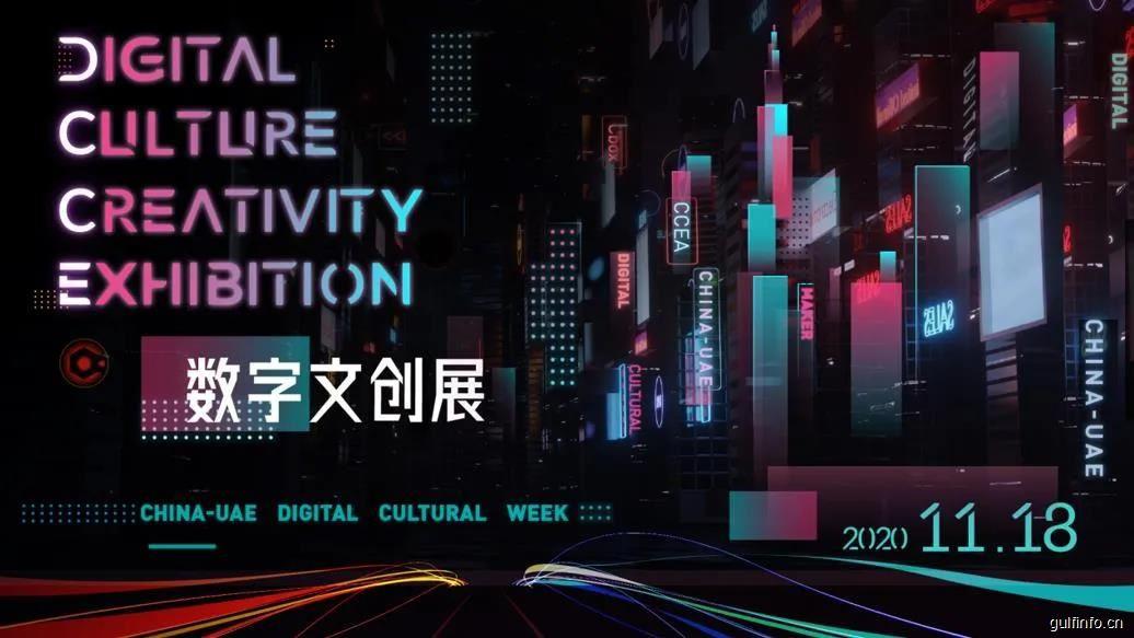 """""""拥抱中国""""即将举办首届中国数字文化展示周 (阿联酋站)"""