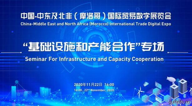 """中国—中东及北非(摩洛哥)国际贸易数字展览会暨""""基础设施和产能合作""""主题会议成功举办"""