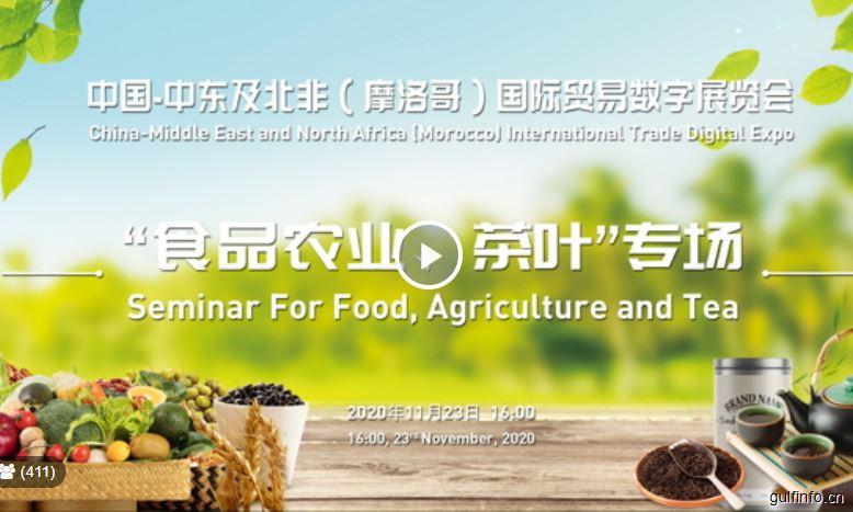 """中国—中东及北非(摩洛哥)国际贸易数字展览会暨""""食品、农业、茶叶""""主题会议成功举办"""