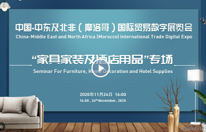 """中国—中东及北非(摩洛哥)国际贸易数字展览会暨""""家具家装及酒店用品""""主题会议成功举办"""
