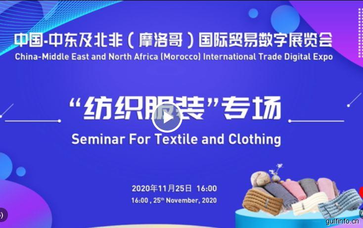 """中国—中东及北非(摩洛哥)国际贸易数字展览会暨""""纺织服装""""主题会议成功举办"""