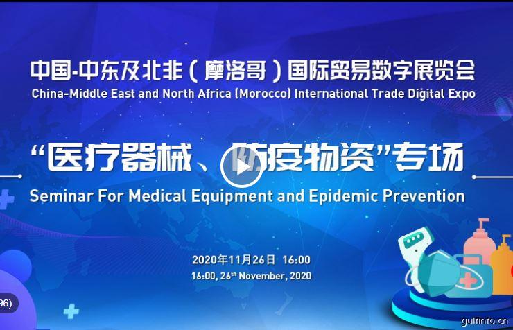 """中国—中东及北非(摩洛哥)国际贸易数字展览会暨""""医疗器械、防疫物资""""主题会议成功举办"""
