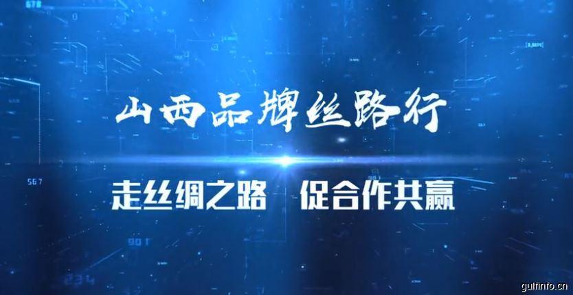 中国贸易报:山西品牌丝路行线上行推介会闭幕