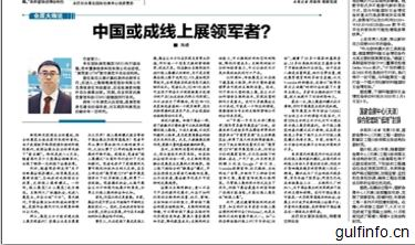 中国或成线上展领军者?