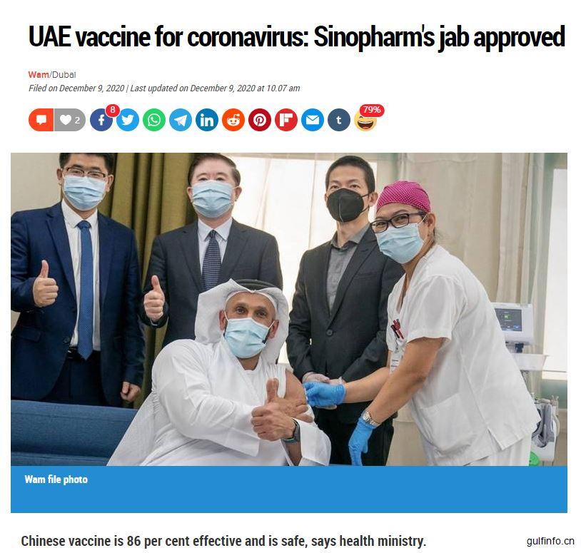 中国新冠疫苗在阿联酋获批上市 阿总理等十余名高官已接种