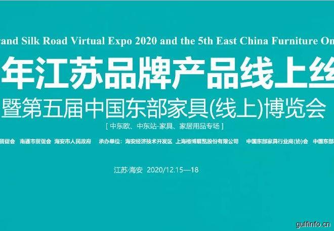 云上展会 外贸赋能!2020年江苏品牌产品线上丝路行暨第五届中国东部家具(线上)博览会即将开幕