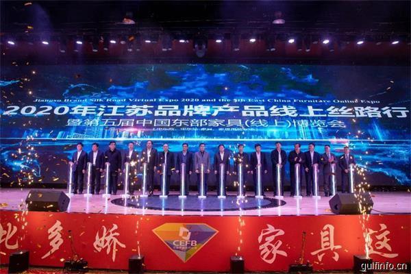 2020年江苏品牌产品线上丝路行暨第五届中国东部家具(线上)博览会盛大开幕!