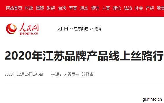 人民网:2020年江苏品牌产品线上丝路行在南通海安开幕