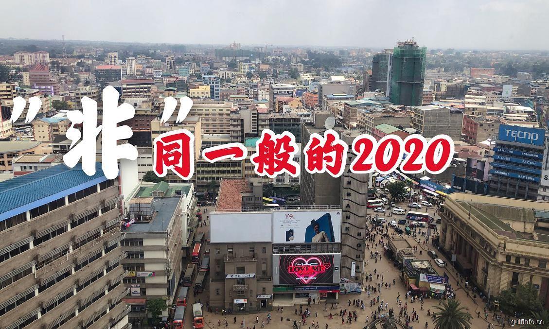 """""""非""""同一般的2020 直播带货火了非洲市场"""
