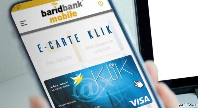 摩洛哥发行首张数字信用卡 可用于国内和国际支付