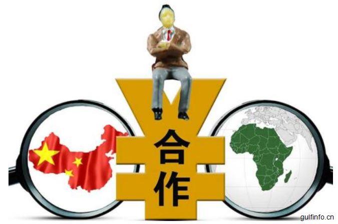 中非经贸期待后疫情时代的逆袭