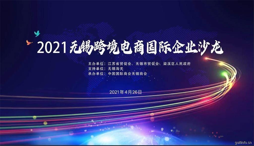 2021无锡跨境电商国际企业沙龙即将举办