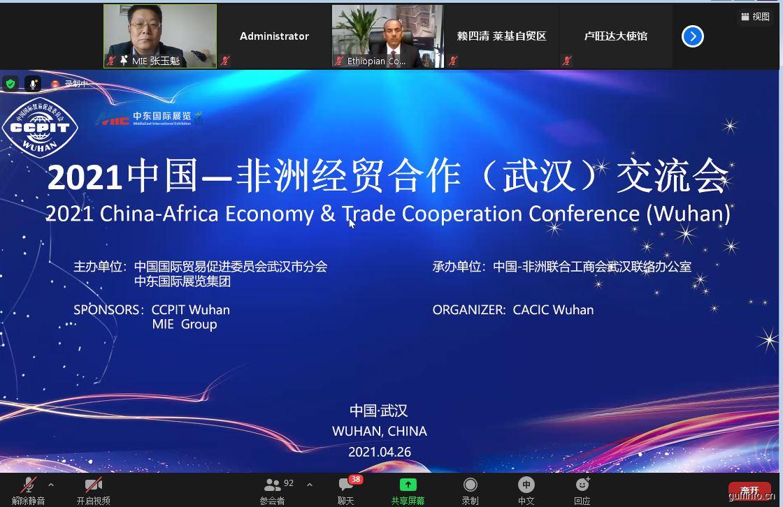 2021中国—非洲经贸合作(武汉)交流会成功召开