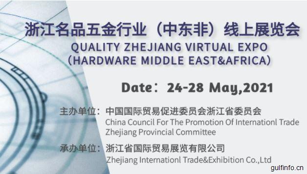 浙江名品五金行业(中东非)线上展将于2021年5月24-28日举办