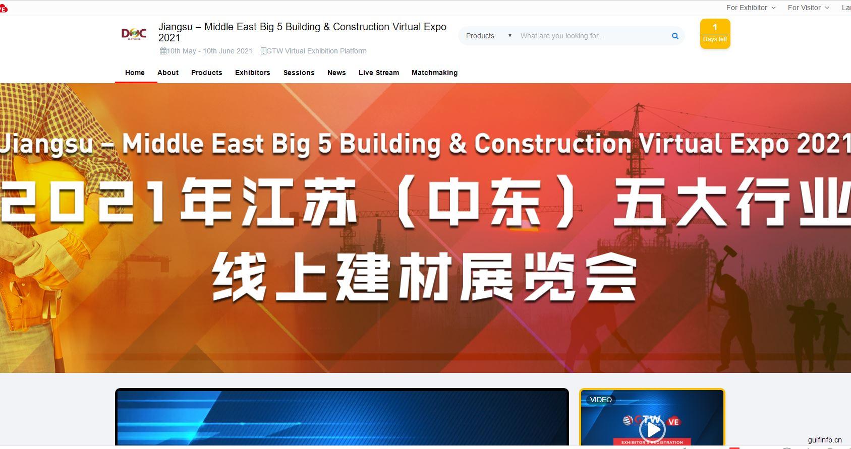 2021年江苏(中东)五大行业线上建材展览会将于5月10日举办