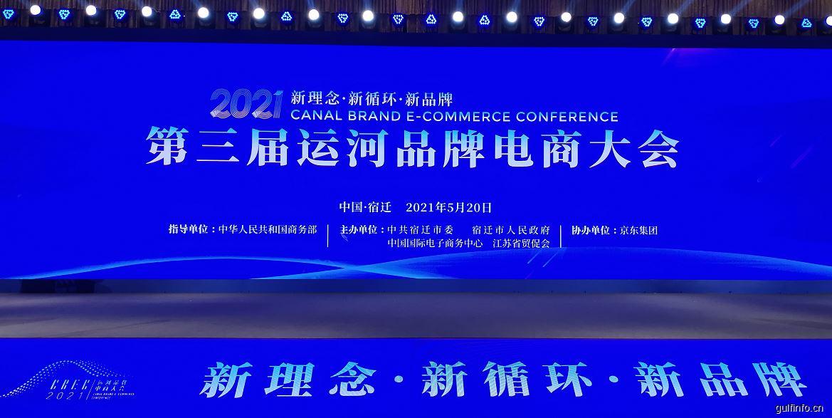 2021年江苏品牌产品线上丝路行(宿迁专场)正式启动