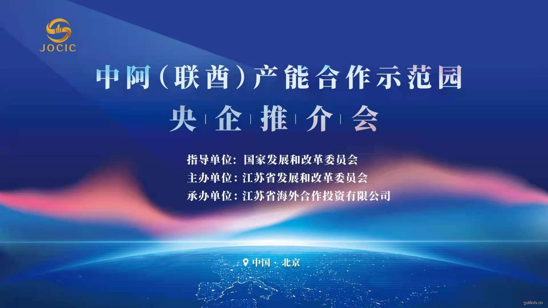 中阿(联酋)产能合作示范园央企推介会在京召开