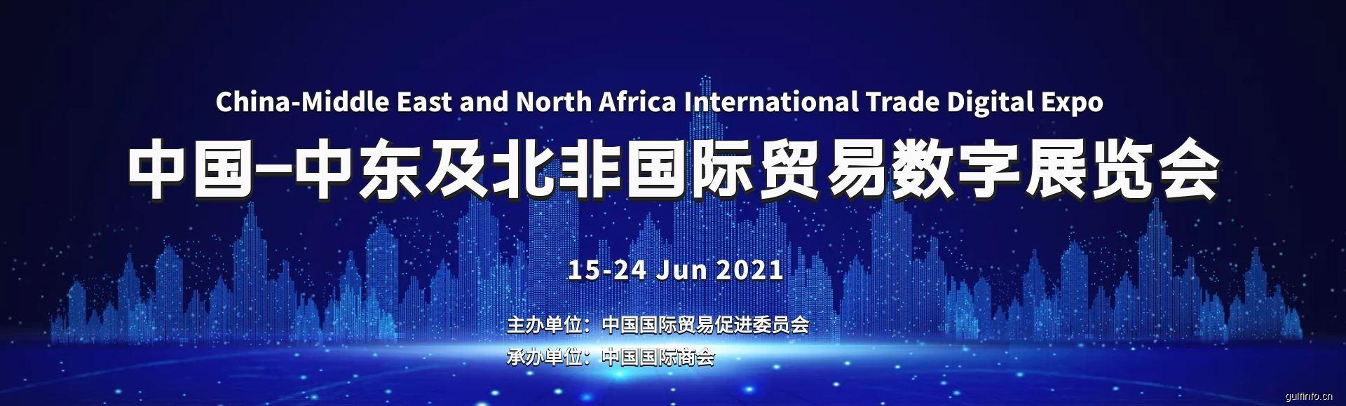 2021中东及北非国际贸易数字展览会即将开幕
