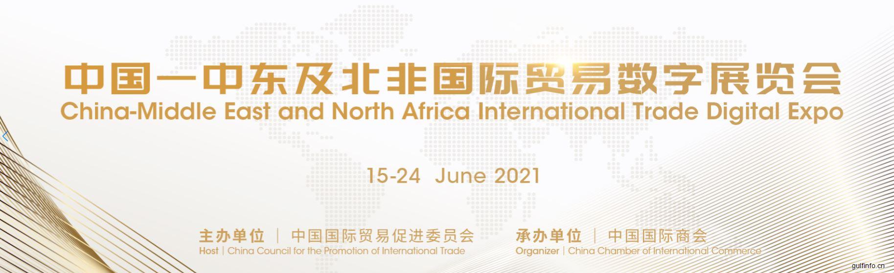 """数字展会,助力企业""""出海"""" —2021中东及北非数字展来了"""