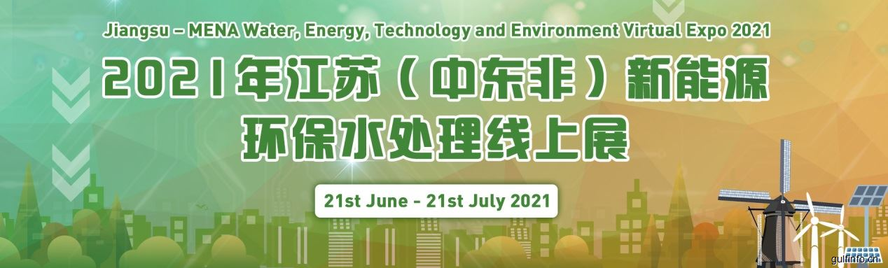 2021年江苏(中东非)新能源环保水处理线上展览会