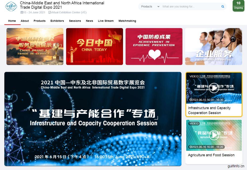 """新华社:数字展会助力中国企业""""云上""""开拓中东北非市场"""