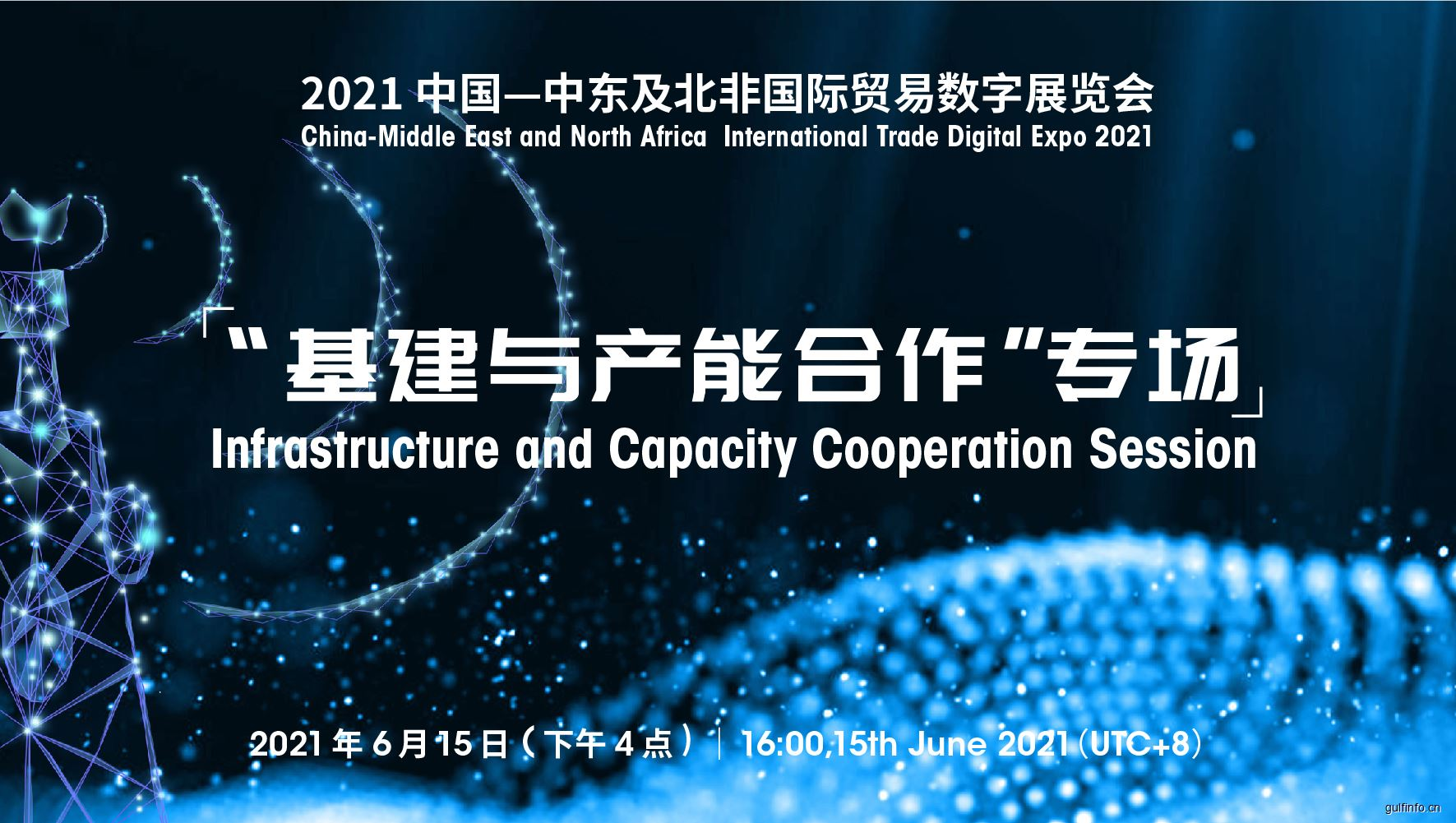 """""""2021年中国—中东及北非国际贸易数字展""""首场对接会""""基建与产能合作""""专场在线举办"""