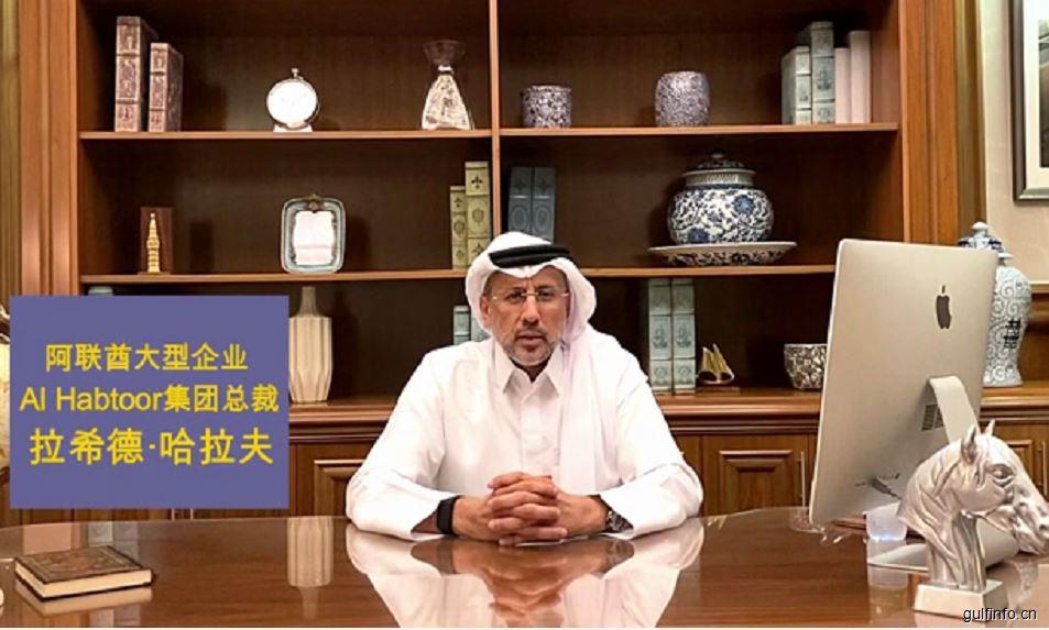 """Al Habtoor集团总裁参加""""中东及北非数字展""""家居和建材专场研讨会"""