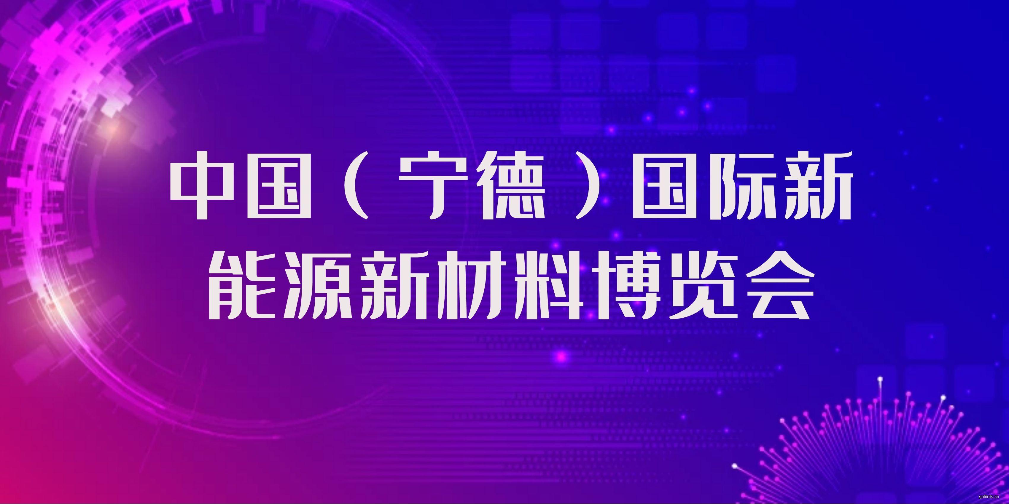 首届中国(宁德)国际新能源新材料博览会将于8月开幕