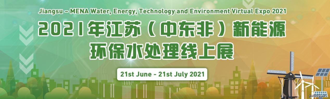 2021年江苏(中东非)新能源环保水处理线上展正式开幕