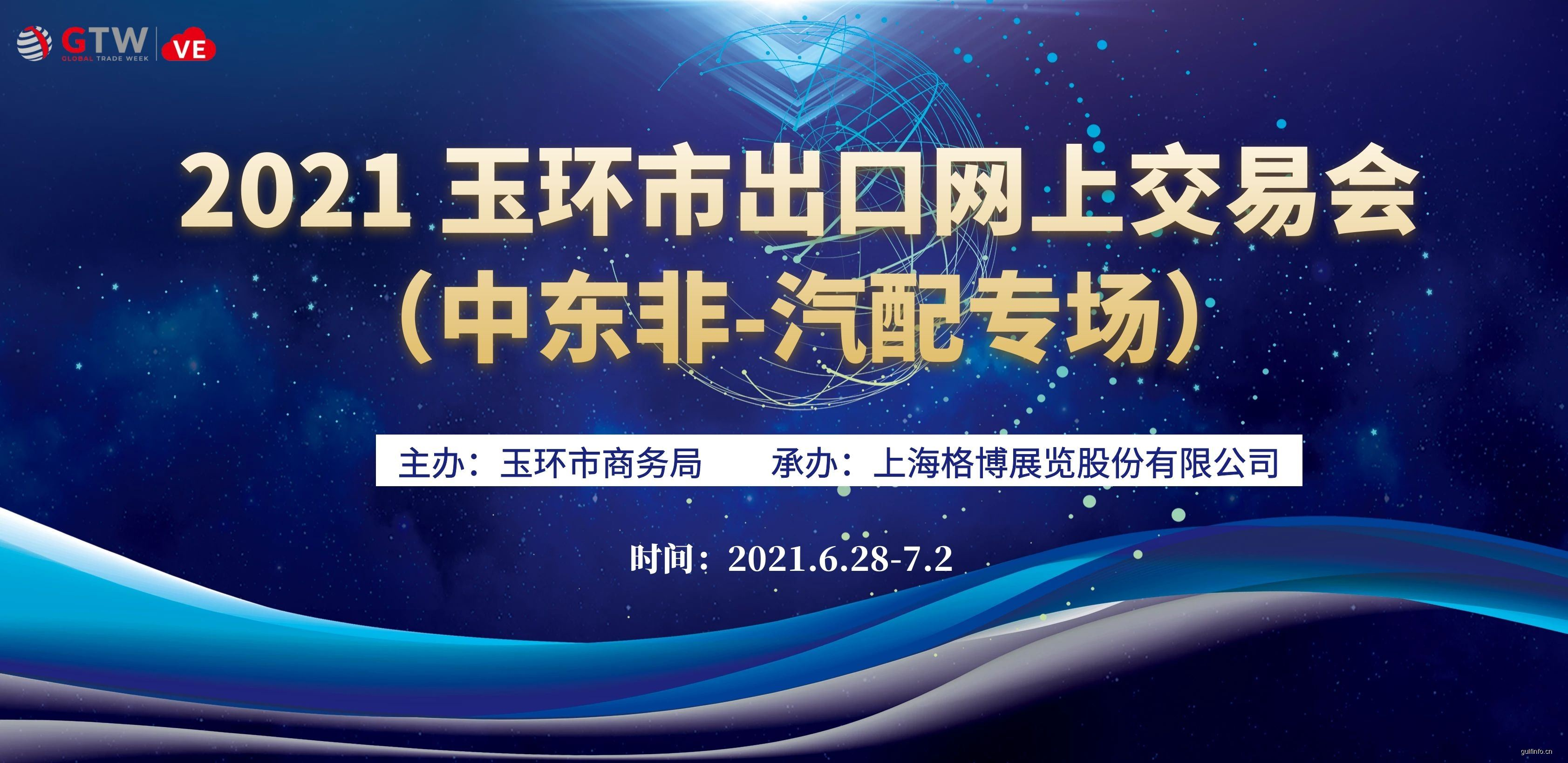"""精准匹配 线上商机 """"2021浙江玉环市出口网上交易会""""成功举办"""