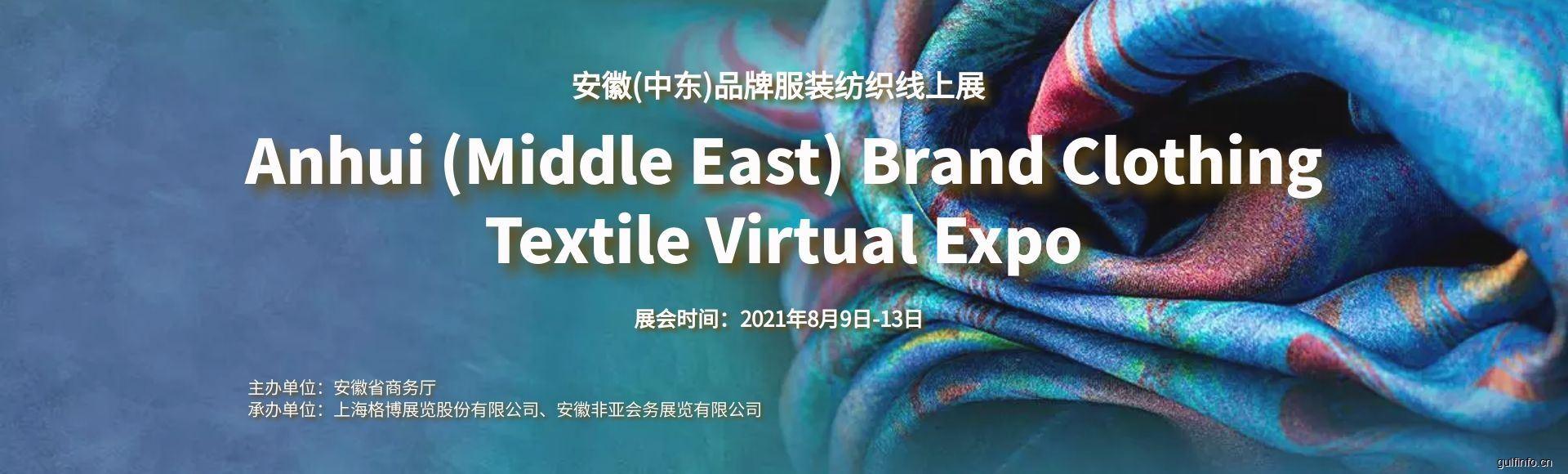 2021安徽(中东)品牌服装纺织线上展即将启动