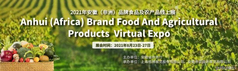 2021安徽(非洲)品牌食品及农产品线上展