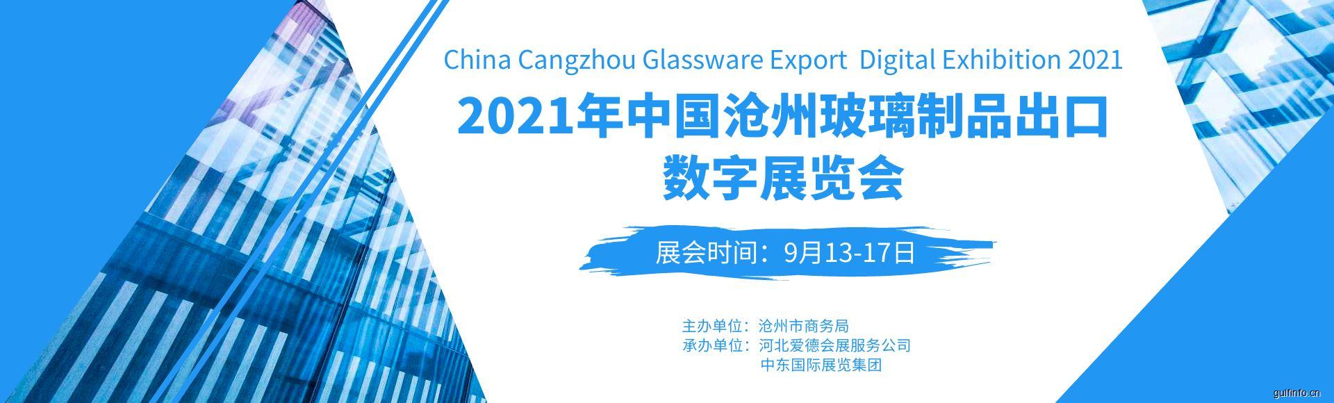 2021年中国(沧州)玻璃制品出口数字展览会即将开幕