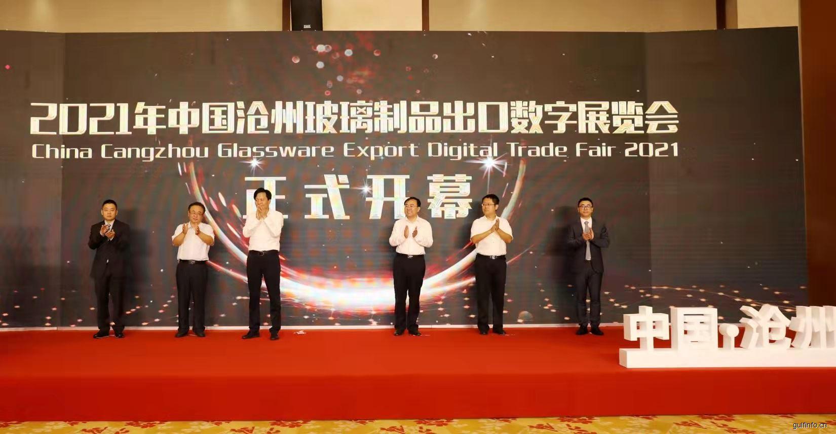 2021年中国沧州玻璃制品出口数字展览会开幕