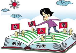 上海女童告教育局败诉:就近入学不是最近入学