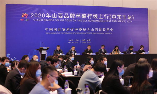 Dozens of Distinguished Guests Join Opening Ceremony and Conference of Shanxi Brands Online Tour on